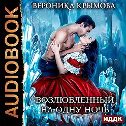 Вероника Крымова - Возлюбленный на одну ночь