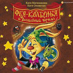Екатерина Оковитая - Фея-колтунья и волшебный портал