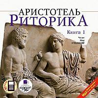 Аристотель - Риторика. Книга 1