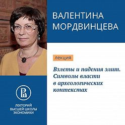Валентина Мордвинцева - Взлеты и падения элит. Символы власти в археологических контекстах