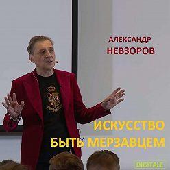"""Александр Невзоров - Лекция """"Искусство быть мерзавцем"""""""