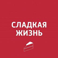 Павел Картаев - Блины. Часть вторая