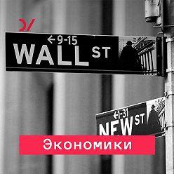 Юлия Вымятнина - Делание денег