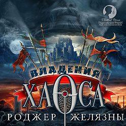 Роджер Желязны - Владения Хаоса
