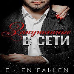 Ellen Fallen - Запутанные в сети