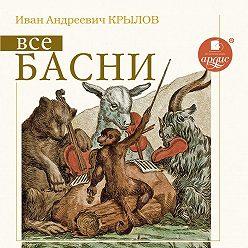 Иван Крылов - Все басни