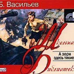 Борис Васильев - А зори здесь тихие…