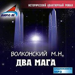 Михаил Волконский - Два мага