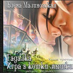 Елена Малиновская - Игра в кошки-мышки