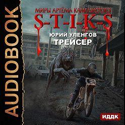 Юрий Уленгов - S-T-I-K-S. Трейсер