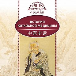 Лю Сюань - История китайской медицины