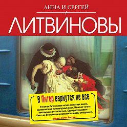 Анна и Сергей Литвиновы - В Питер вернутся не все
