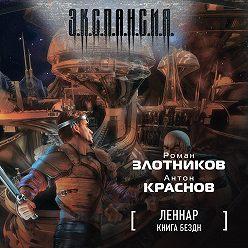 Роман Злотников - Книга Бездн