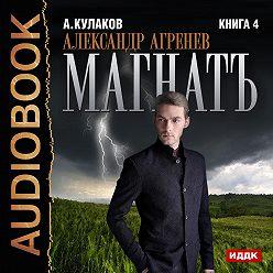 Алексей Кулаков - Магнатъ