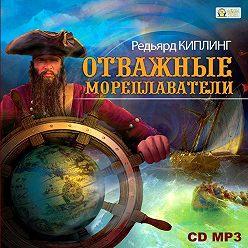 Редьярд Киплинг - Отважные мореплаватели