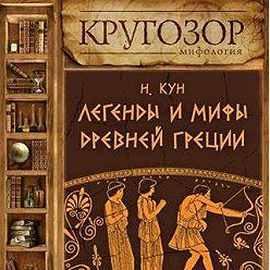 Николай Кун - Легенды и мифы Древней Греции. Выпуск II