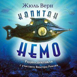 Жюль Верн - Капитан Немо (спектакль)