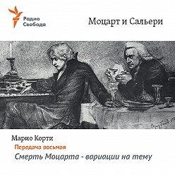 Марио Корти - Моцарт и Сальери. Передача восьмая – Смерть Моцарта – вариации на тему