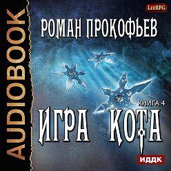 Роман Прокофьев - Игра Кота. Книга четвертая