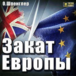 Освальд Шпенглер - Закат Европы