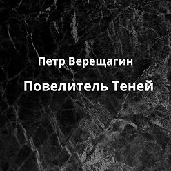 Петр Верещагин - Повелитель Теней