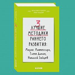 Ирина Мальцева - 3 лучшие методики раннего развития