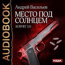 Андрей Васильев - Место под солнцем