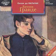 Honoré de Balzac - Евгения Гранде