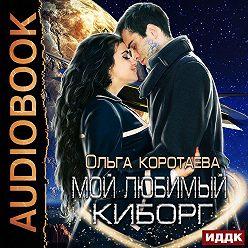 Ольга Коротаева - Мой любимый киборг