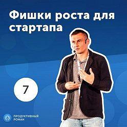 Роман Рыбальченко - 7. Олег Саламаха: фишки роста для стартапа.