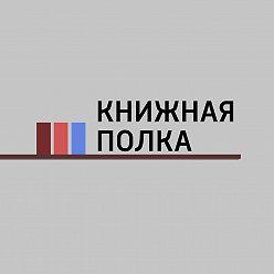"""Маргарита Митрофанова - """"Зверский детектив"""" и """"Боги манго"""", """"Мия"""", """"Заяц на взлетной полосе"""", """"Страница один"""""""