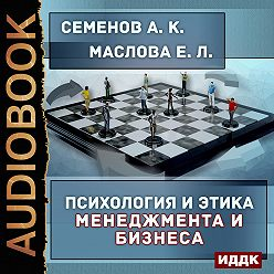 А. Семенов - Психология и этика менеджмента и бизнеса