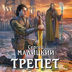 Сергей Малицкий - Трепет