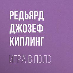 Редьярд Киплинг - Игра в поло