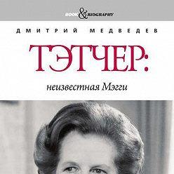 Дмитрий Медведев - Тэтчер: неизвестная Мэгги
