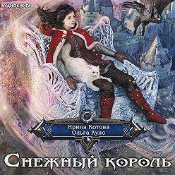 Ирина Котова - Снежный Король