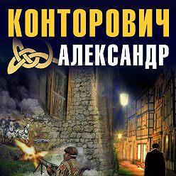 Александр Конторович - Черный проводник