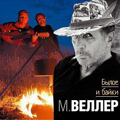 Михаил Веллер - Былое и байки