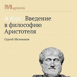 Сергей Мельников - Жизнь и труды Аристотеля