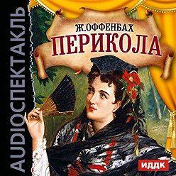 Жак Оффенбах - Перикола (оперетта)