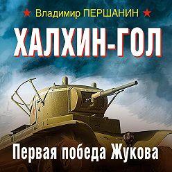 Владимир Першанин - Халхин-Гол. Первая победа Жукова