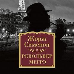 Жорж Сименон - Револьвер Мегрэ