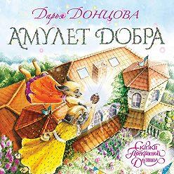 Дарья Донцова - Амулет Добра