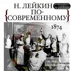 Николай Лейкин - По-современному
