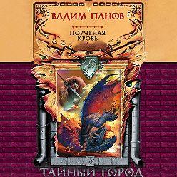 Вадим Панов - Порченая кровь