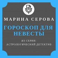 Марина Серова - Гороскоп для невесты