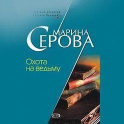 Марина Серова - Охота на ведьму