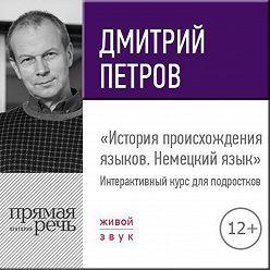 Дмитрий Петров - Лекция «История происхождения языков. Немецкий язык»