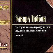 Эдвард Гиббон - История упадка и разрушения Римской Империи. Том 4