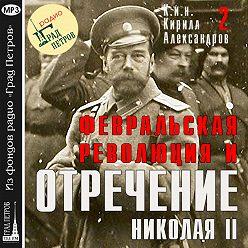 Марина Лобанова - Февральская революция и отречение Николая II. Лекция 2